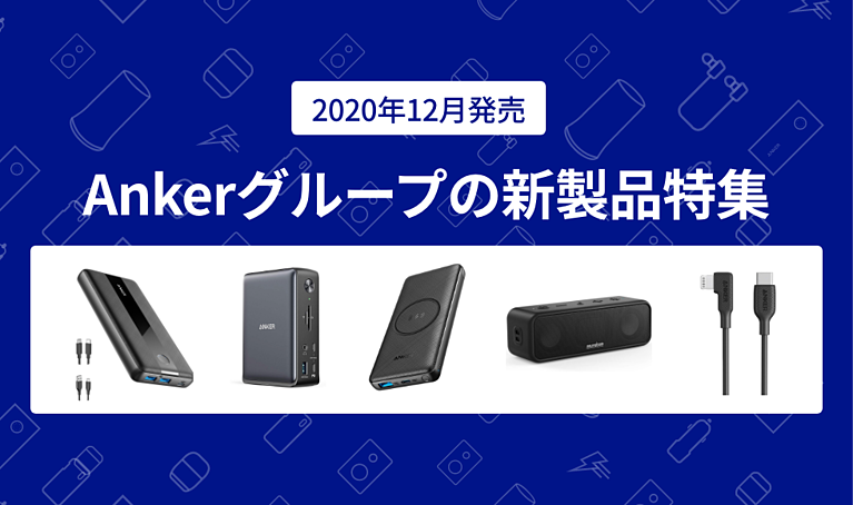 202012_newproducts_banner