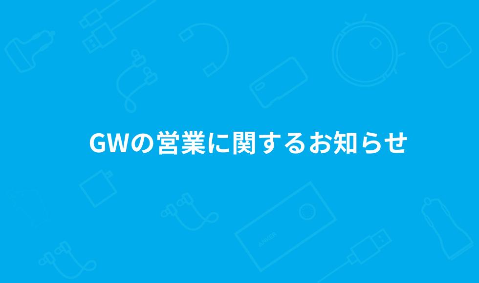gw-note