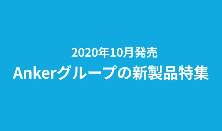magazine_202010