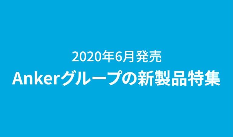 Anker_新製品特集