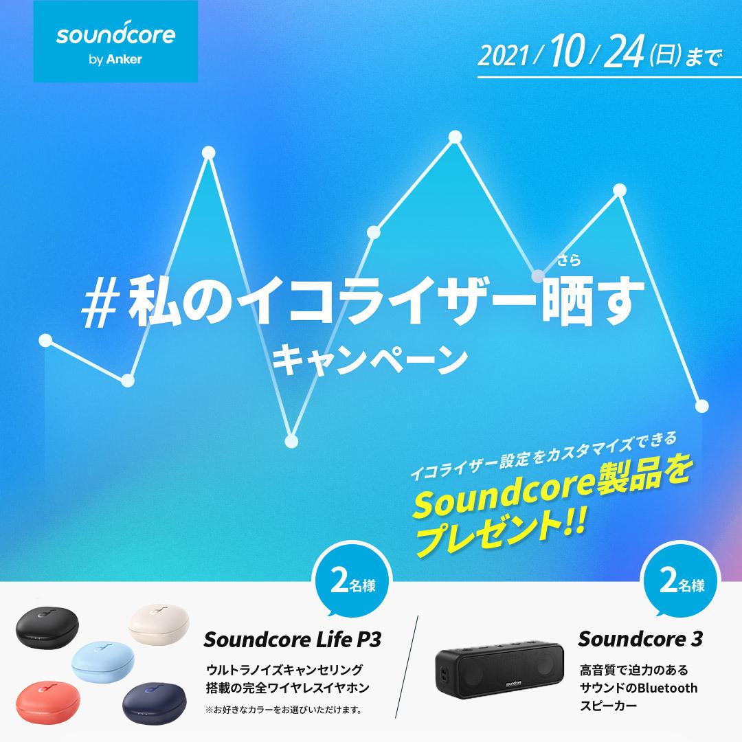 211011_Soundcore_EQCP