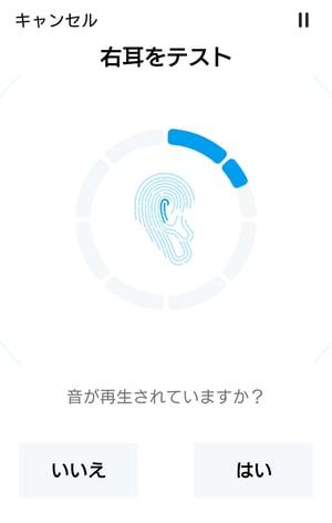 h2-3_HearID設定手順_10