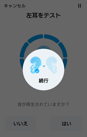 h2-3_HearID設定手順_9