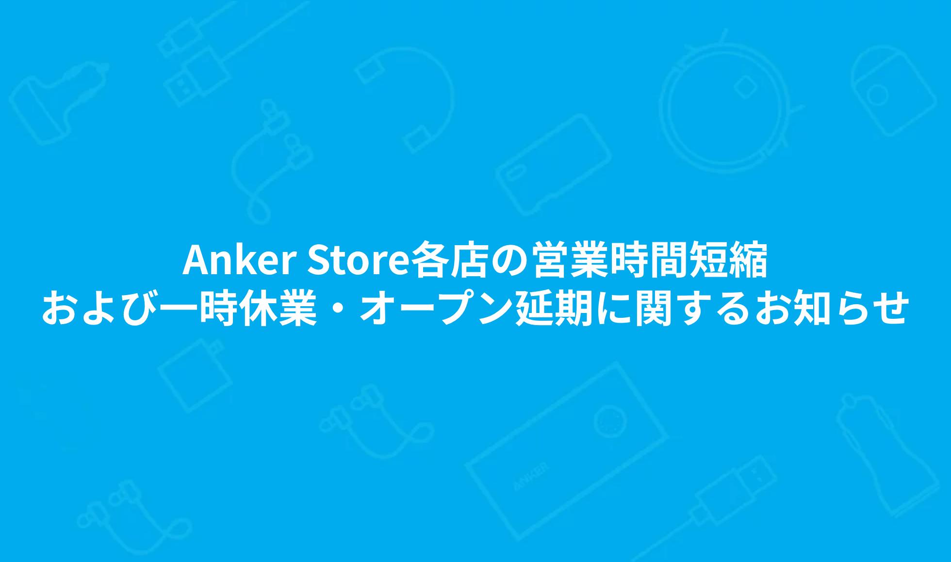 anekr-store
