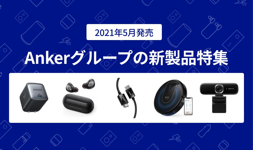 2021年5月発売Ankerグループの新製品特集